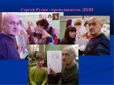 Сергей Русин –преподаватель ДХШ