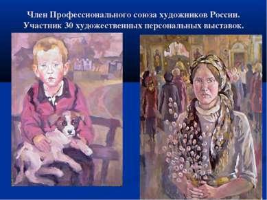Член Профессионального союза художников России. Участник 30 художественных пе...