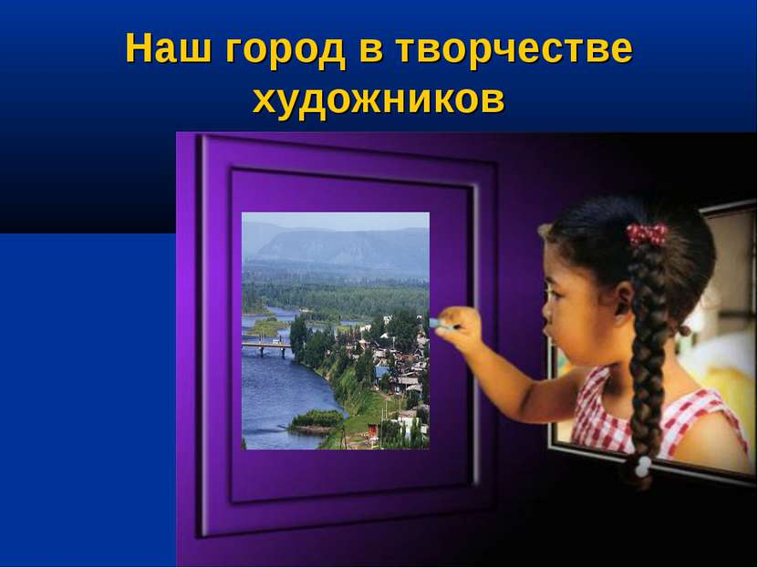 Наш город в творчестве художников