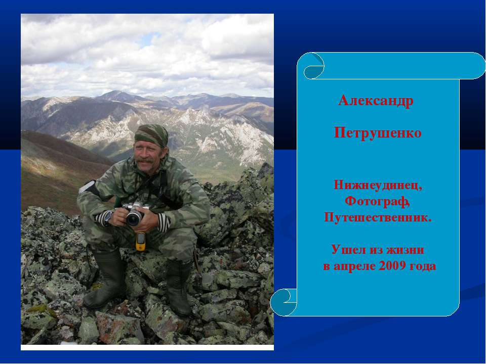 Александр Петрушенко Нижнеудинец, Фотограф, Путешественник. Ушел из жизни в а...
