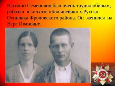 Василий Семёнович был очень трудолюбивым, работал в колхозе «Большевик» х.Рус...