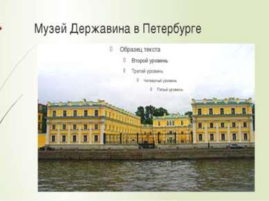 Музей Державина в Петербурге
