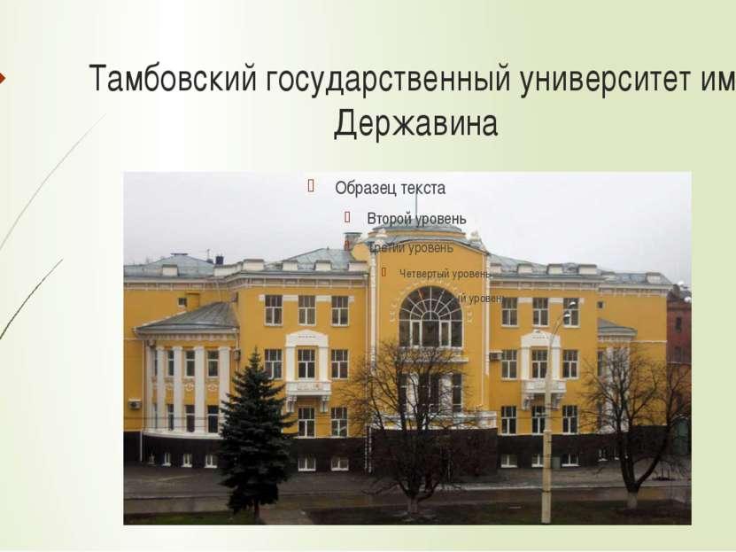 Тамбовский государственный университет им. Державина