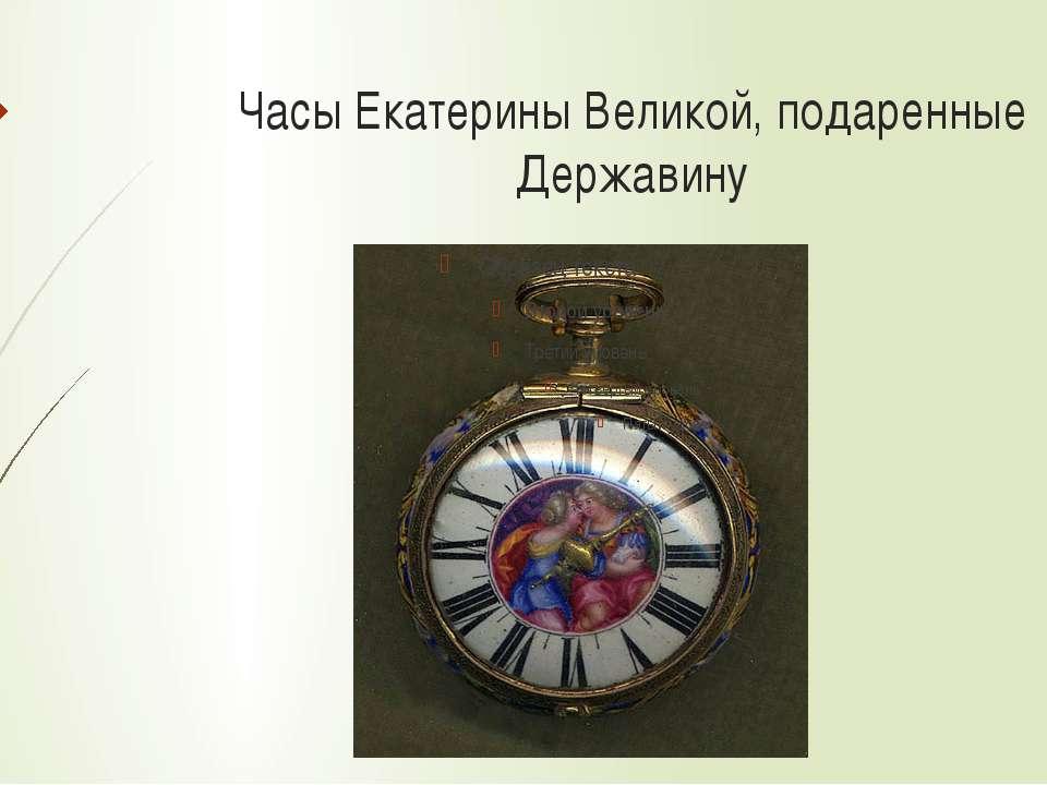 Часы Екатерины Великой, подаренные Державину