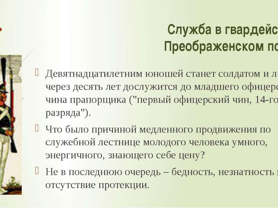 Служба в гвардейском Преображенском полку Девятнадцатилетним юношей станет со...