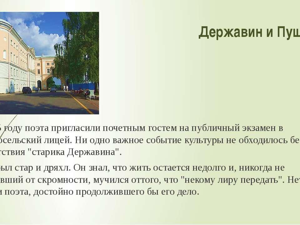 Державин и Пушкин В 1815 году поэта пригласили почетным гостем на публичный э...