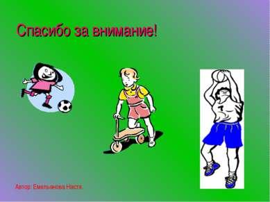 Спасибо за внимание! Автор: Емельянова Настя.