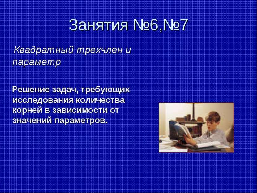 Занятия №6,№7 Квадратный трехчлен и параметр Решение задач, требующих исследо...