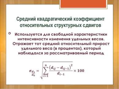 Средний квадратический коэффициент относительных структурных сдвигов