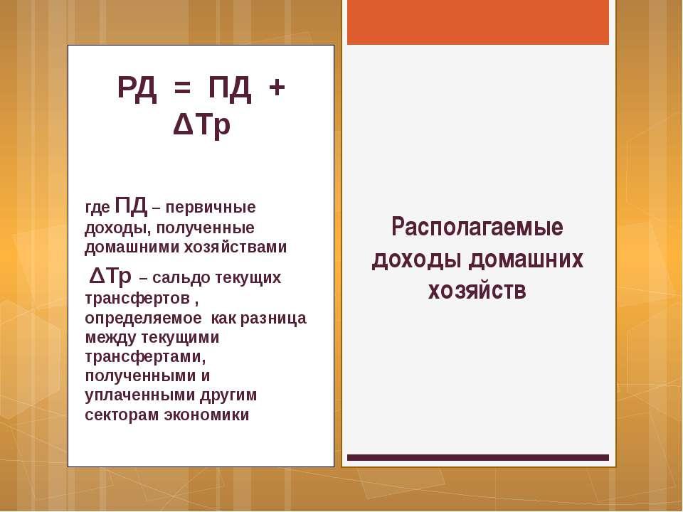 РД = ПД + ΔТp где ПД – первичные доходы, полученные домашними хозяйствами ΔТр...