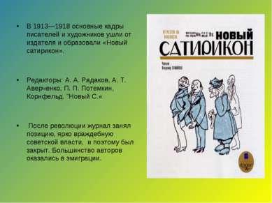 В 1913—1918 основные кадры писателей и художников ушли от издателя и образова...