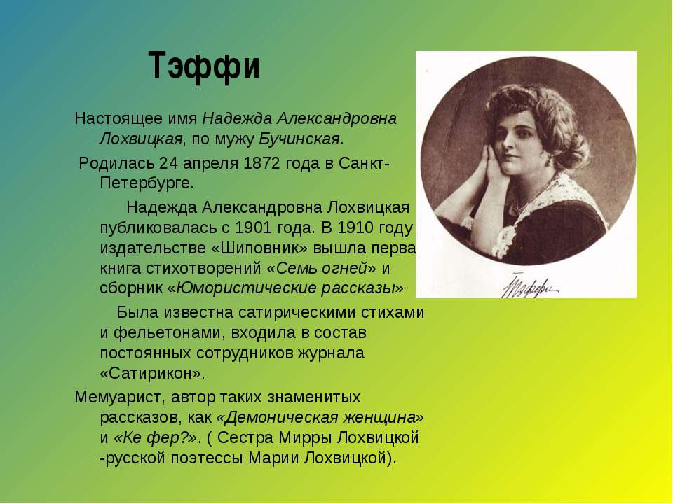 Тэффи Настоящее имя Надежда Александровна Лохвицкая, по мужу Бучинская. Родил...