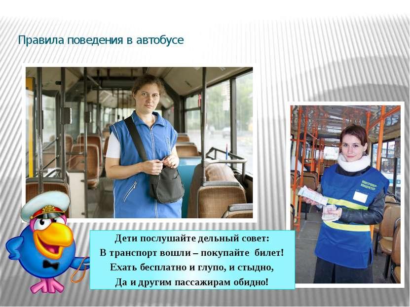 Правила поведения в автобусе Дети послушайте дельный совет: В транспорт вошли...