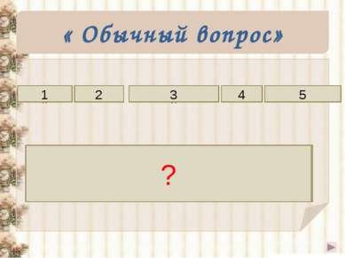 « Обычный вопрос» точки прямой перпендикуляра расстояние 2 4 Расстояние от то...