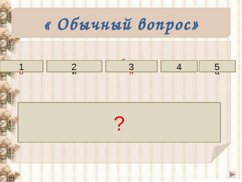 « Обычный вопрос» большинство производством знаний занято 3 4 В информационно...