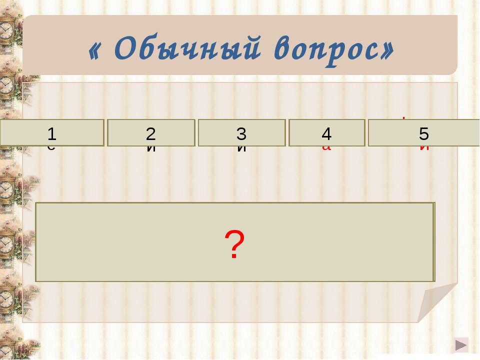 « Обычный вопрос» больше появления информации вероятность 1 2 3 4 Чем меньше ...