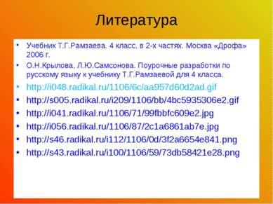 Литература Учебник Т.Г.Рамзаева. 4 класс, в 2-х частях. Москва «Дрофа» 2006 г...