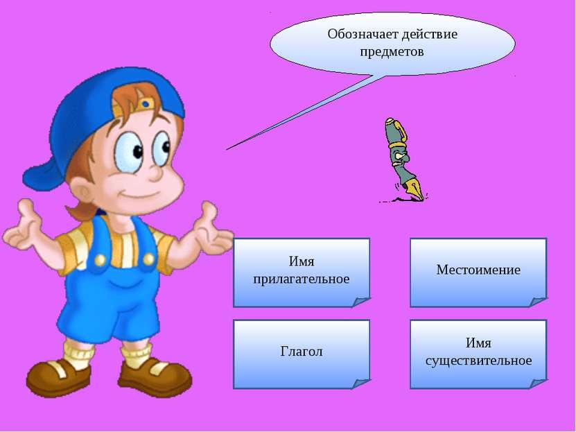 Обозначает действие предметов Имя прилагательное Глагол Местоимение Имя сущес...