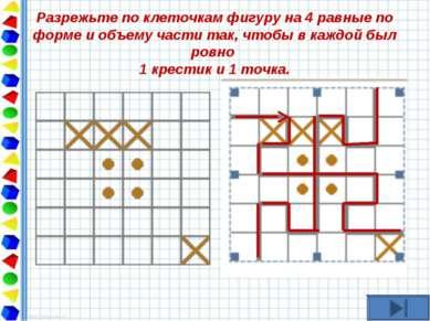 Разрежьте по клеточкам фигуру на 4 равные по форме и объему части так, чтобы ...