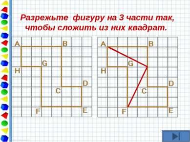 Разрежьте фигуру на 3 части так, чтобы сложить из них квадрат.