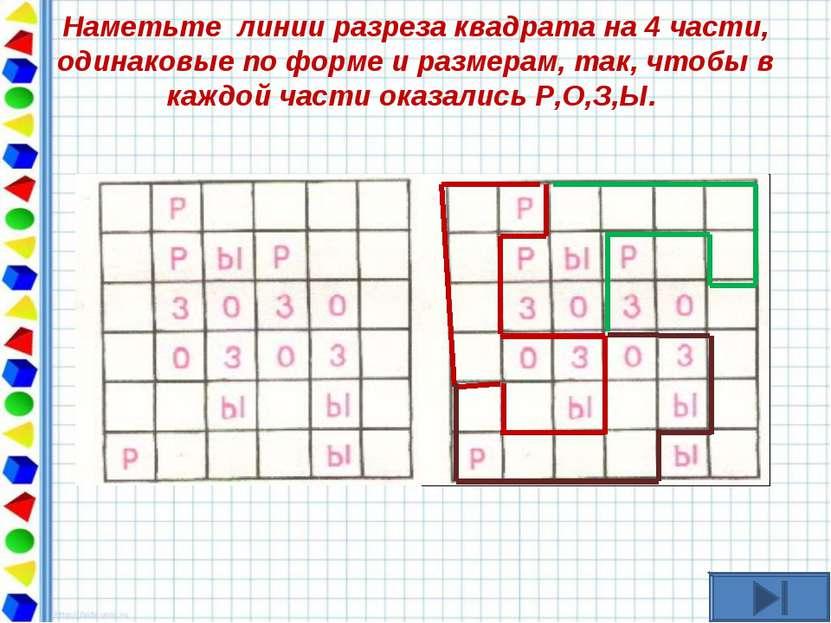 Наметьте линии разреза квадрата на 4 части, одинаковые по форме и размерам, т...