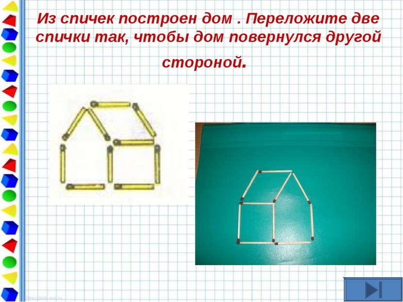 Из спичек построен дом . Переложите две спички так, чтобы дом повернулся друг...