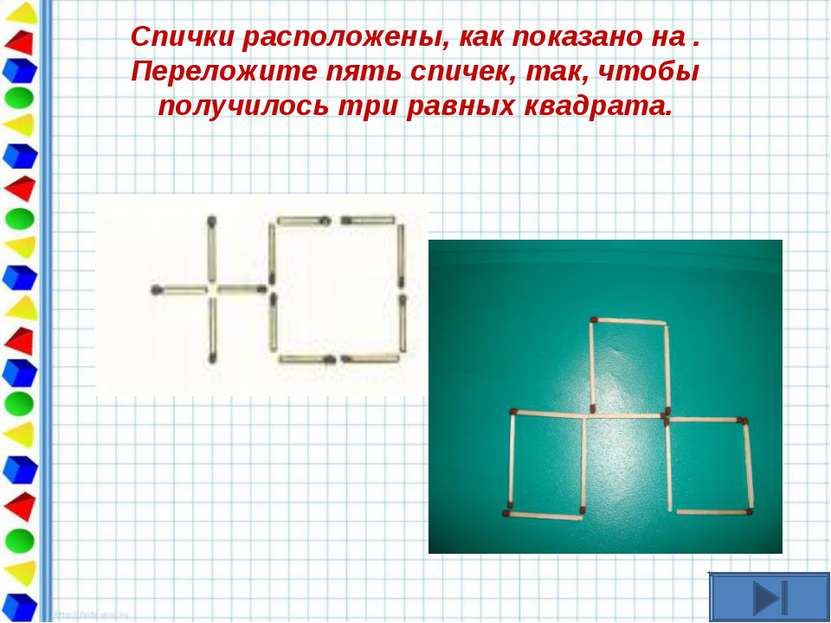 Спички расположены, как показано на . Переложите пять спичек, так, чтобы полу...