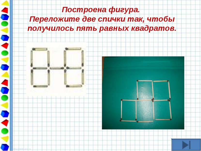 Построена фигура. Переложите две спички так, чтобы получилось пять равных ква...