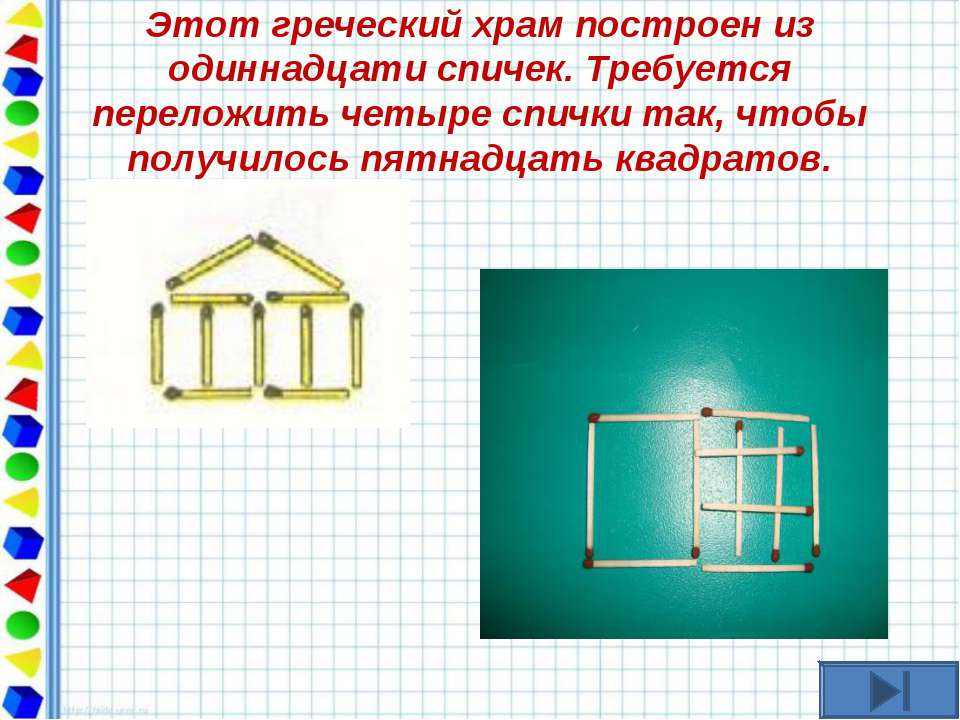 Этот греческий храм построен из одиннадцати спичек. Требуется переложить четы...