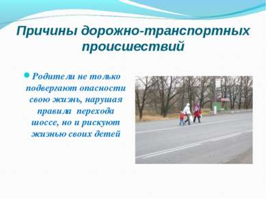 Причины дорожно-транспортных происшествий Родители не только подвергают опасн...