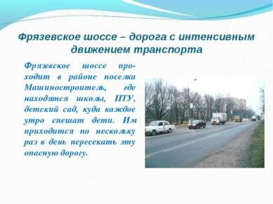 Фрязевское шоссе – дорога с интенсивным движением транспорта Фрязевское шоссе...