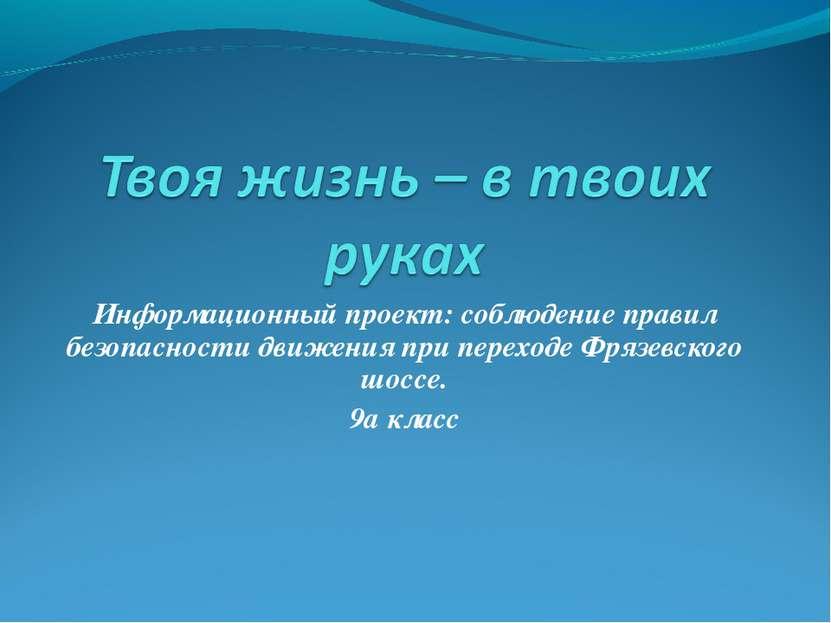 Информационный проект: соблюдение правил безопасности движения при переходе Ф...