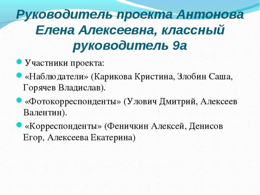 Руководитель проекта Антонова Елена Алексеевна, классный руководитель 9а Учас...