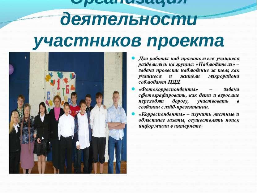 Организация деятельности участников проекта Для работы над проектом все учащи...