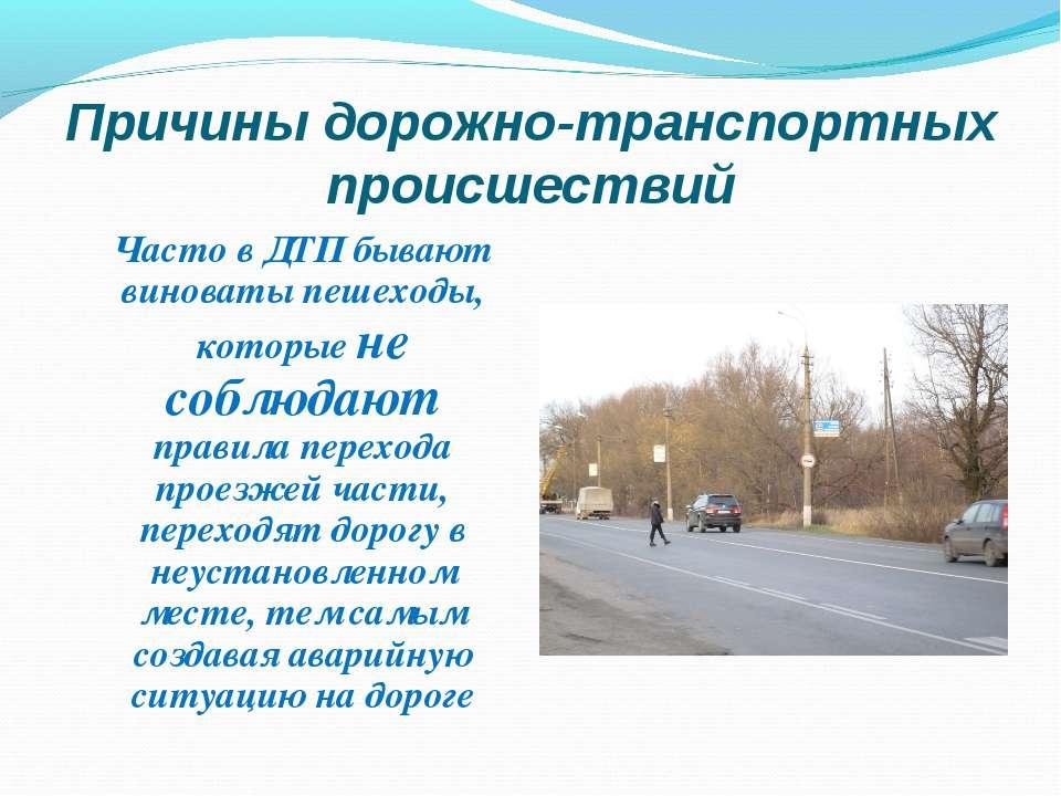 Причины дорожно-транспортных происшествий Часто в ДТП бывают виноваты пешеход...