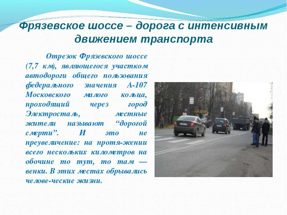 Фрязевское шоссе – дорога с интенсивным движением транспорта Отрезок Фрязевск...