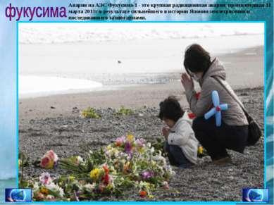 Авария наАЭС Фукусима-1- это крупнаярадиационная авария, произошедшая11 м...