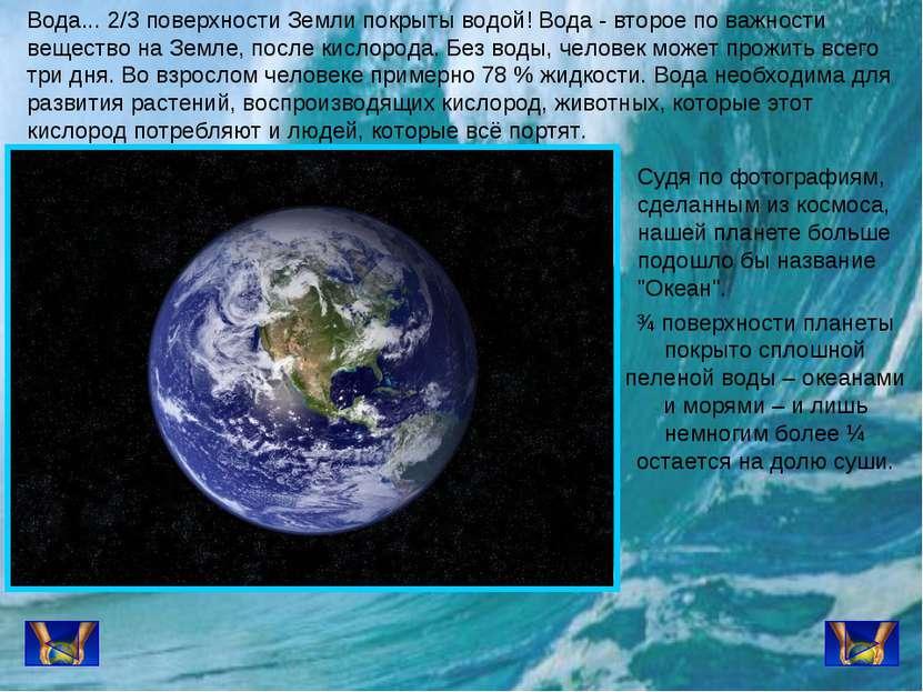 Вода... 2/3 поверхности Земли покрыты водой! Вода - второе по важности вещест...