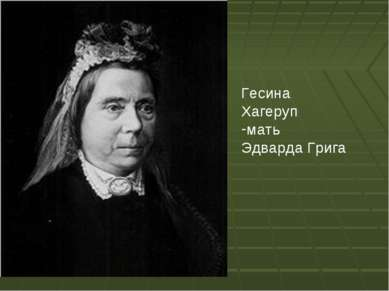 Гесина Хагеруп мать Эдварда Грига