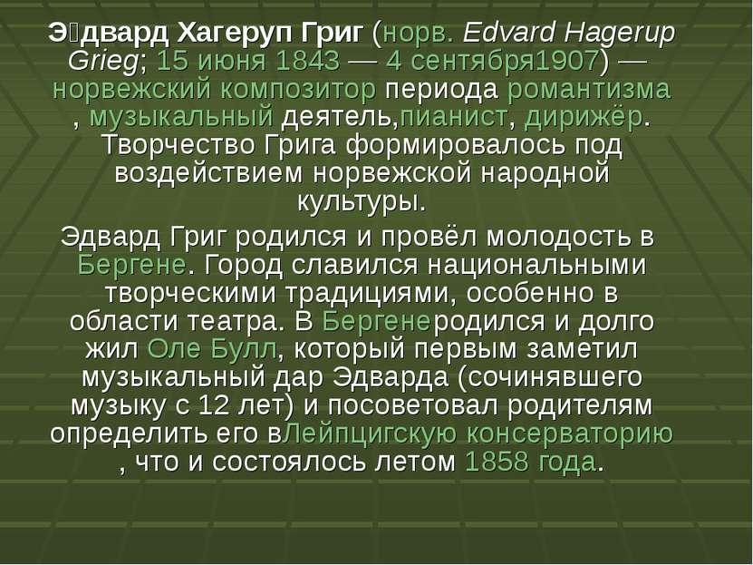 Э двард Хагеруп Григ(норв.Edvard Hagerup Grieg;15 июня1843—4 сентября19...