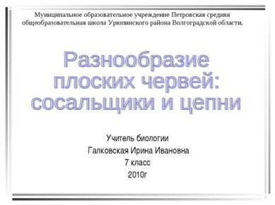 Учитель биологии Галковская Ирина Ивановна 7 класс 2010г Муниципальное образо...