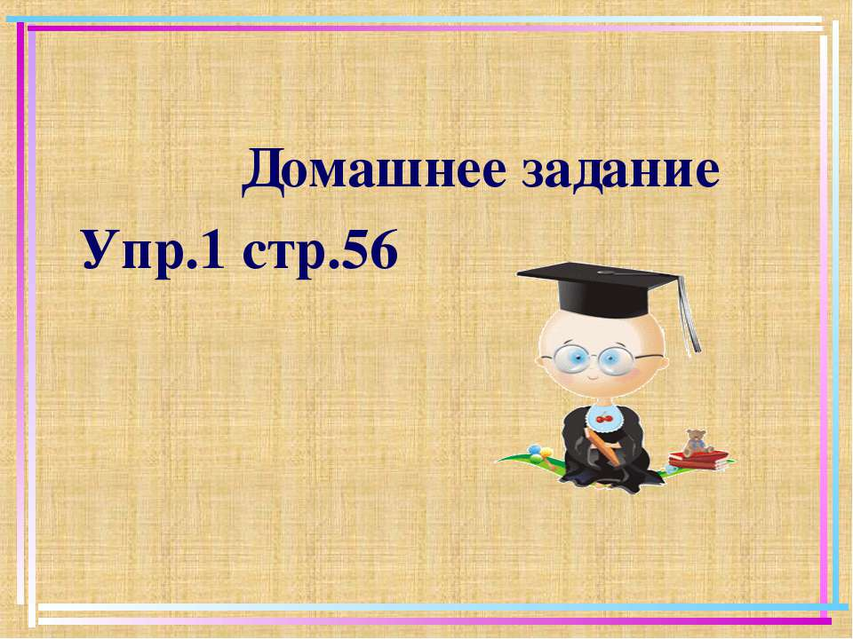 Домашнее задание Упр.1 стр.56
