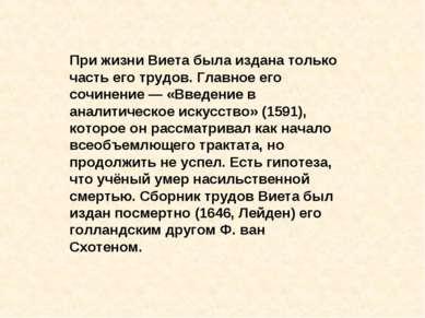 При жизни Виета была издана только часть его трудов. Главное его сочинение — ...