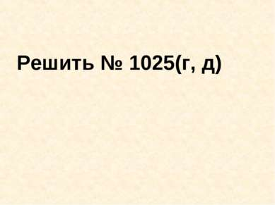Решить № 1025(г, д)