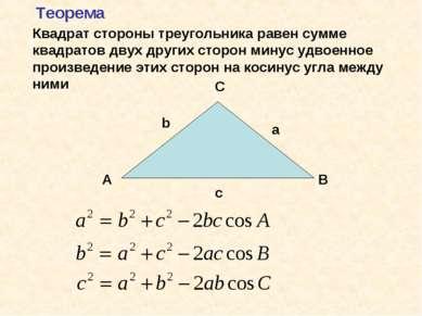 Квадрат стороны треугольника равен сумме квадратов двух других сторон минус у...