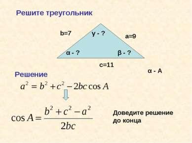 Решите треугольник b=7 a=9 c=11 α - ? β - ? γ - ? Решение α - А Доведите реше...