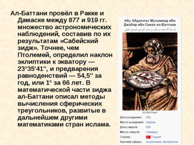 Ал-Баттани провёл в Ракке и Дамаске между 877 и 919 гг. множество астрономиче...