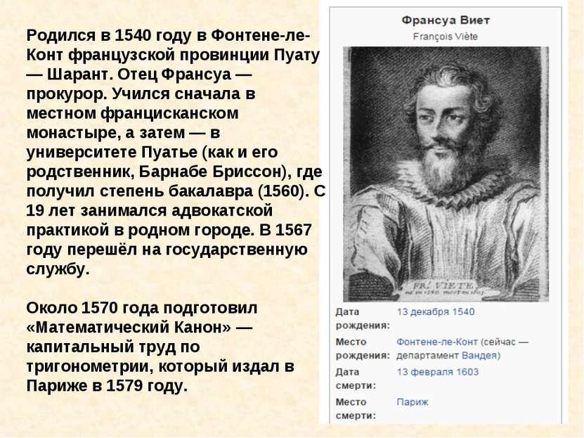 Родился в 1540 году в Фонтене-ле-Конт французской провинции Пуату — Шарант. О...