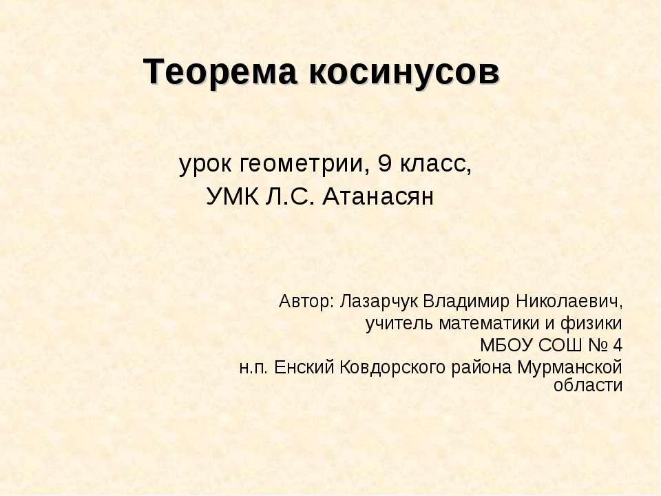 Теорема косинусов урок геометрии, 9 класс, УМК Л.С. Атанасян Автор: Лазарчук ...