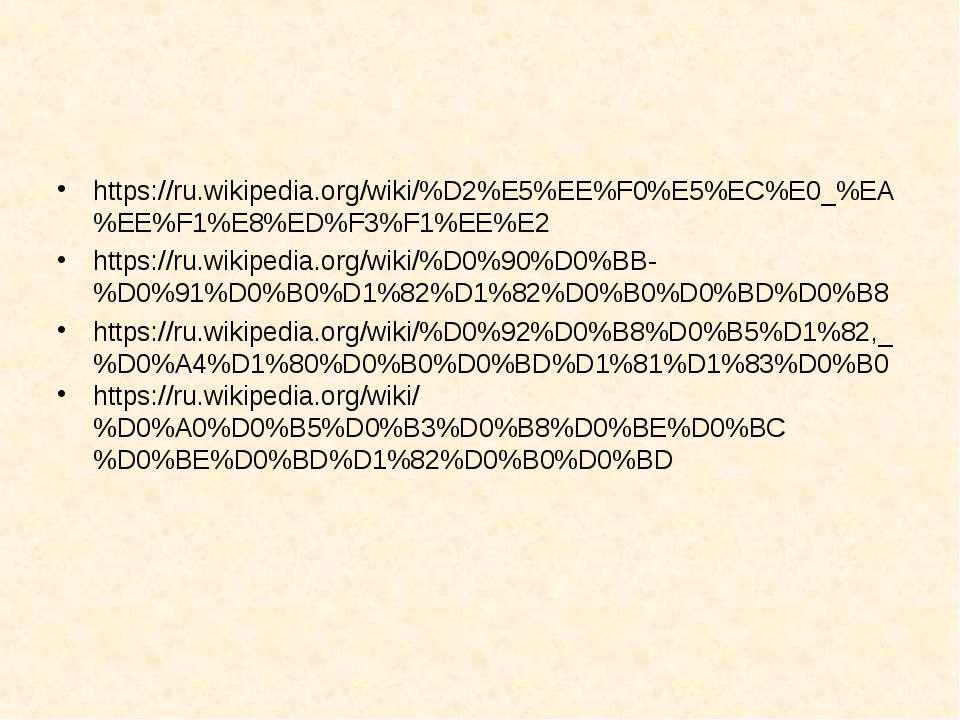 https://ru.wikipedia.org/wiki/%D2%E5%EE%F0%E5%EC%E0_%EA%EE%F1%E8%ED%F3%F1%EE%...